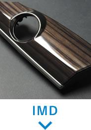 インモールド成形(IMD成形)